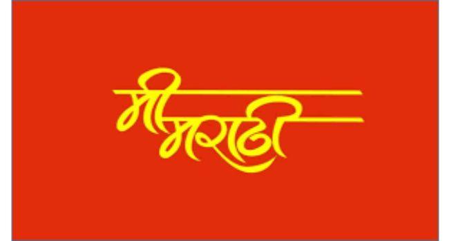 Marathi Whatsapp Group Name